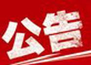 邹平县委发布扫黑除恶专项斗争机动式巡察公告