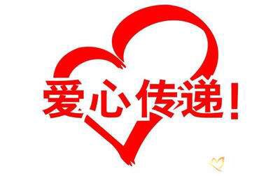 淄博市红十字会呼吁社会各界援助受灾群众