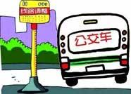 滨州市民注意!106路公交车9月1日起恢复原线