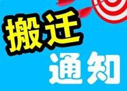滨州市不动产登记中心高新区分中心搬迁 27日至31日试运行