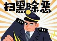 邹平县委开展扫黑除恶专项斗争机动式巡察 信访举报热线12388