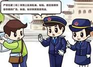 哪里跑!两名喷涂小广告人员被博兴警方刑事拘留!