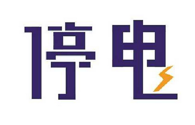 扩散!因济青高速公路扩建,9月5日邹平县这些地方将停电