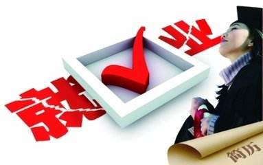 1-7月淄博城镇新增就业7.39万人 同比增加1.25万人