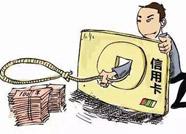 """滨州一女士轻信""""客户""""被骗 骗子专挑熟人下手"""