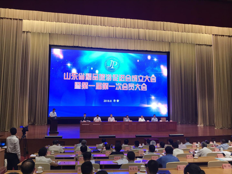 山东省精品旅游促进会正式成立 助推精品旅游产业高质量发展