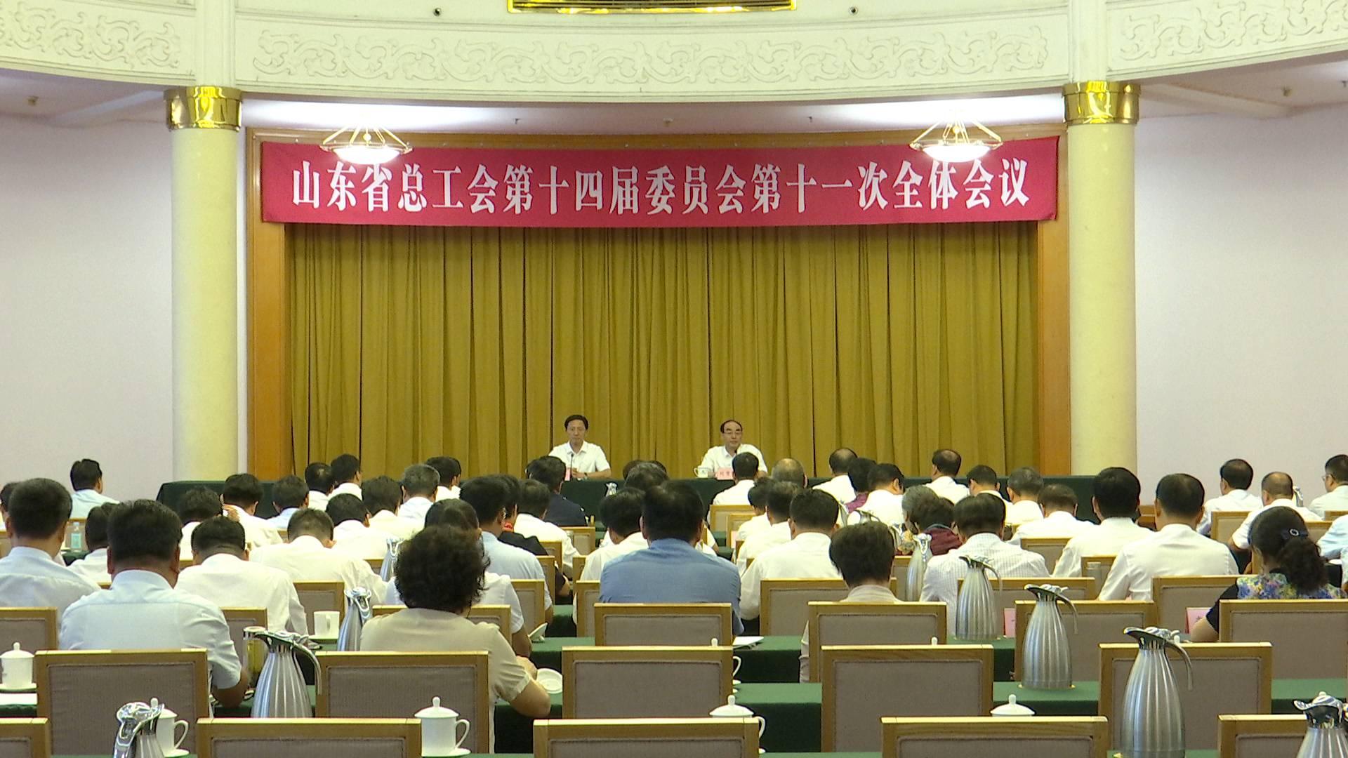 省总工会第十四届委员会第十一次全体会议召开 杨东奇当选省总工会主席