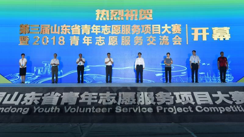 第三届山东省志愿服务项目大赛召开