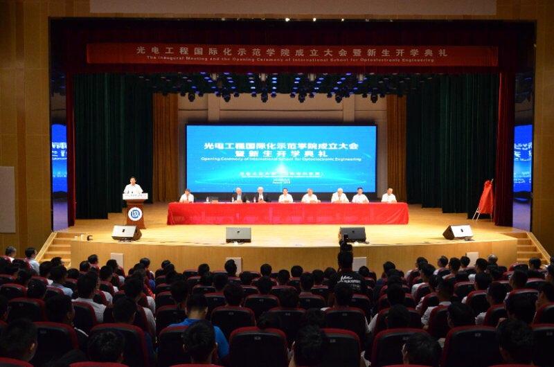 山东省第一所光电工程国际化示范学院成立