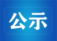山东省人社厅公示2018年度省级创业示范平台