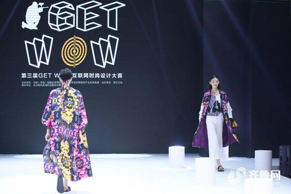 第18届中国(青岛)国际时装周在西海岸闭幕