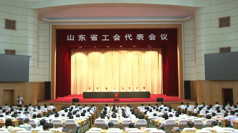 山东省工会代表会议召开 选举产生97名我省出席中国工会十七大代表