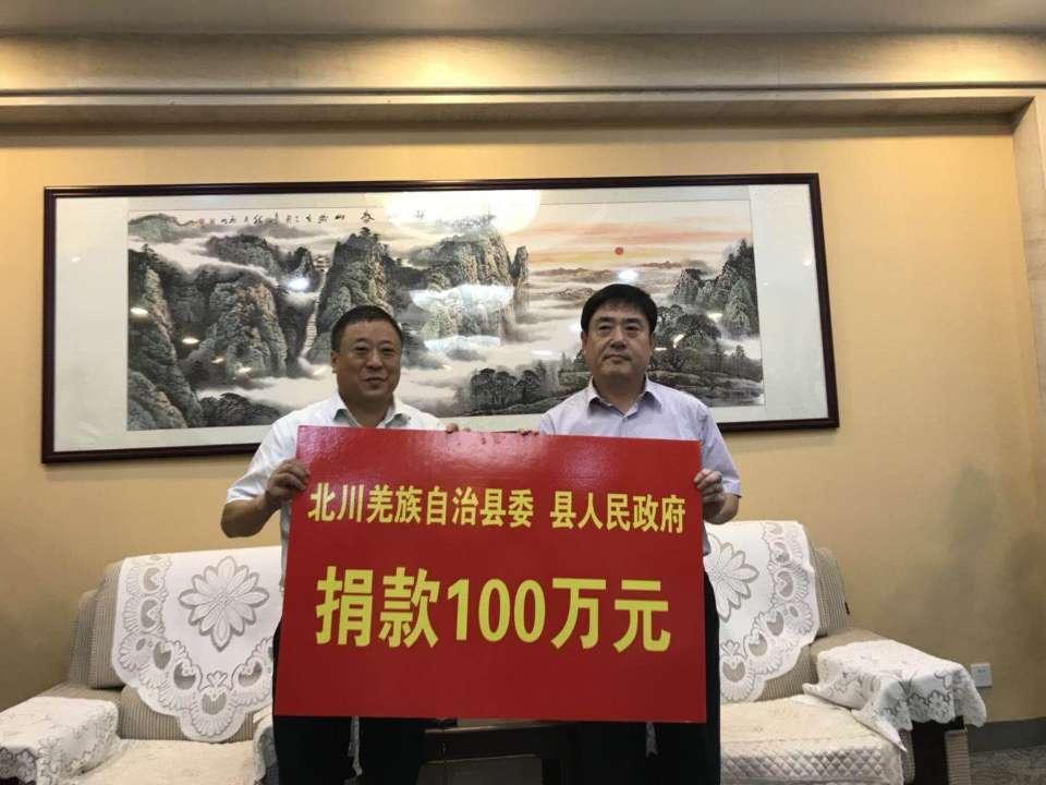 浓浓鲁川情 北川向寿光灾区捐款100万元