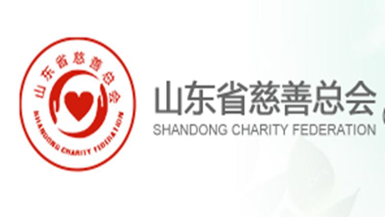 情系灾区 山东省慈善总会已收到社会各界捐款19965万元