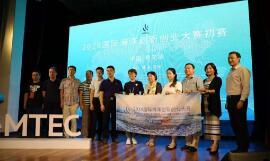 2018国际海洋创新创业大赛•青岛站初赛今日圆满结束