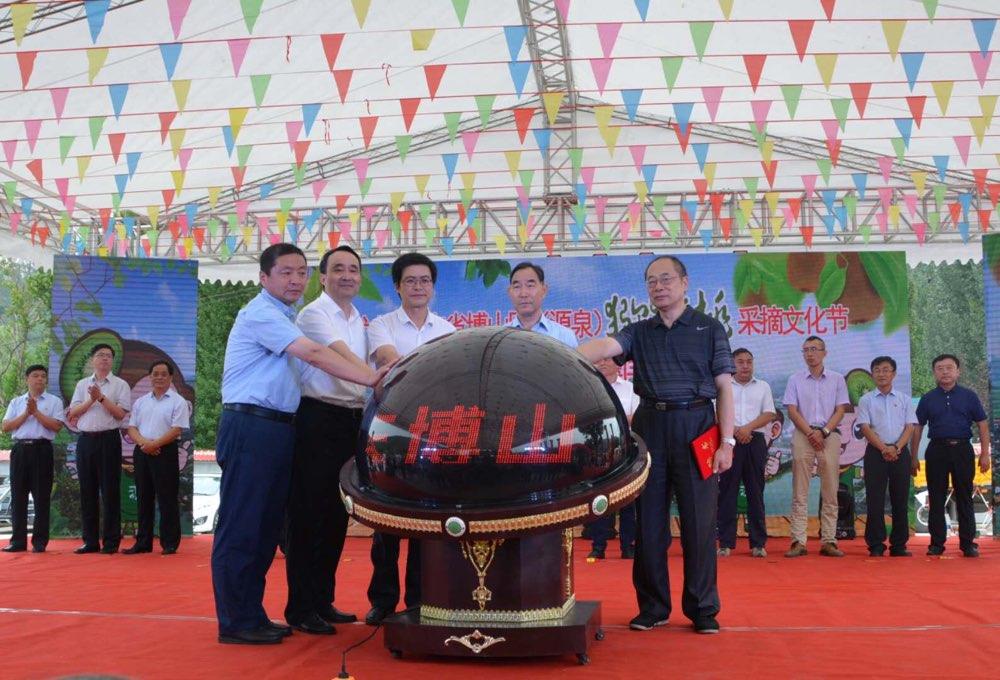第六届山东博山(源泉)猕猴桃旅游文化采摘节在源泉镇开幕