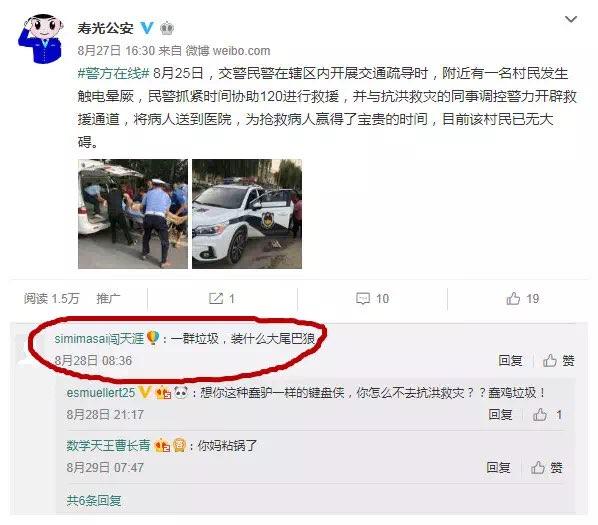 淄博一男子辱骂寿光救灾殉职辅警被刑拘