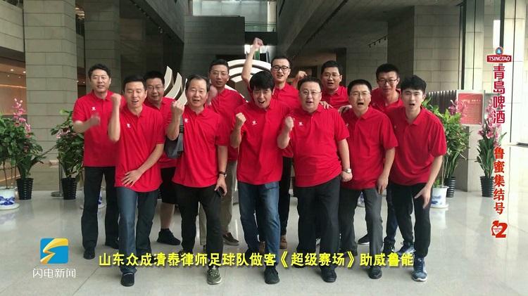 山东律师足球队做客《超级赛场》助威鲁能