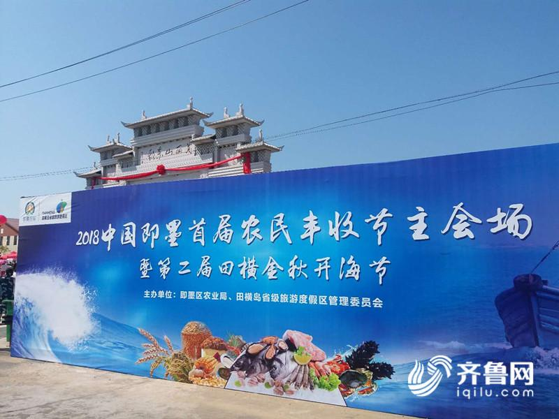 田横开海首日打捞海鲜60万斤 现场66米大蒸锅引人注目