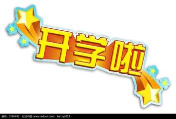 """青州中小学幼儿园顺利开学 第一课先学""""感恩"""""""