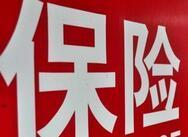 阳光保险连续八年入选中国企业500强 农民心态、工匠精神铸就新辉煌