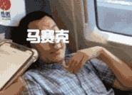 """""""高铁霸座男""""被列严重失信黑名单 网友:大快人心"""
