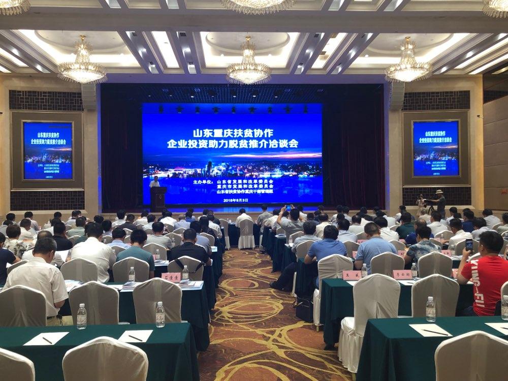 山东重庆扶贫协作企业投资助力脱贫推介洽谈会在重庆召开
