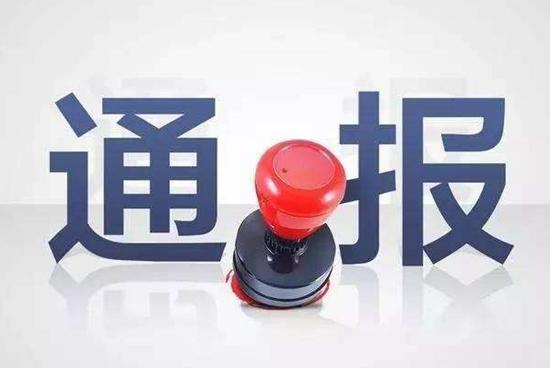 """临沂通报3起群众身边的涉黑涉恶腐败和党员干部充当""""保护伞""""问题"""