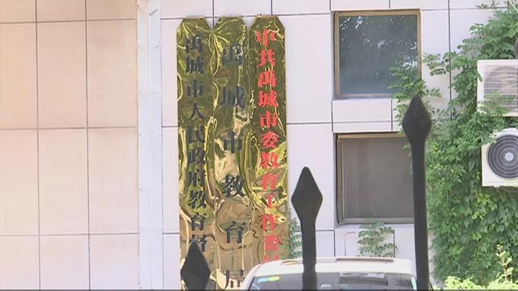 禹城学生家长爆料有人凭假房产证申请入学!210多名学生被清退