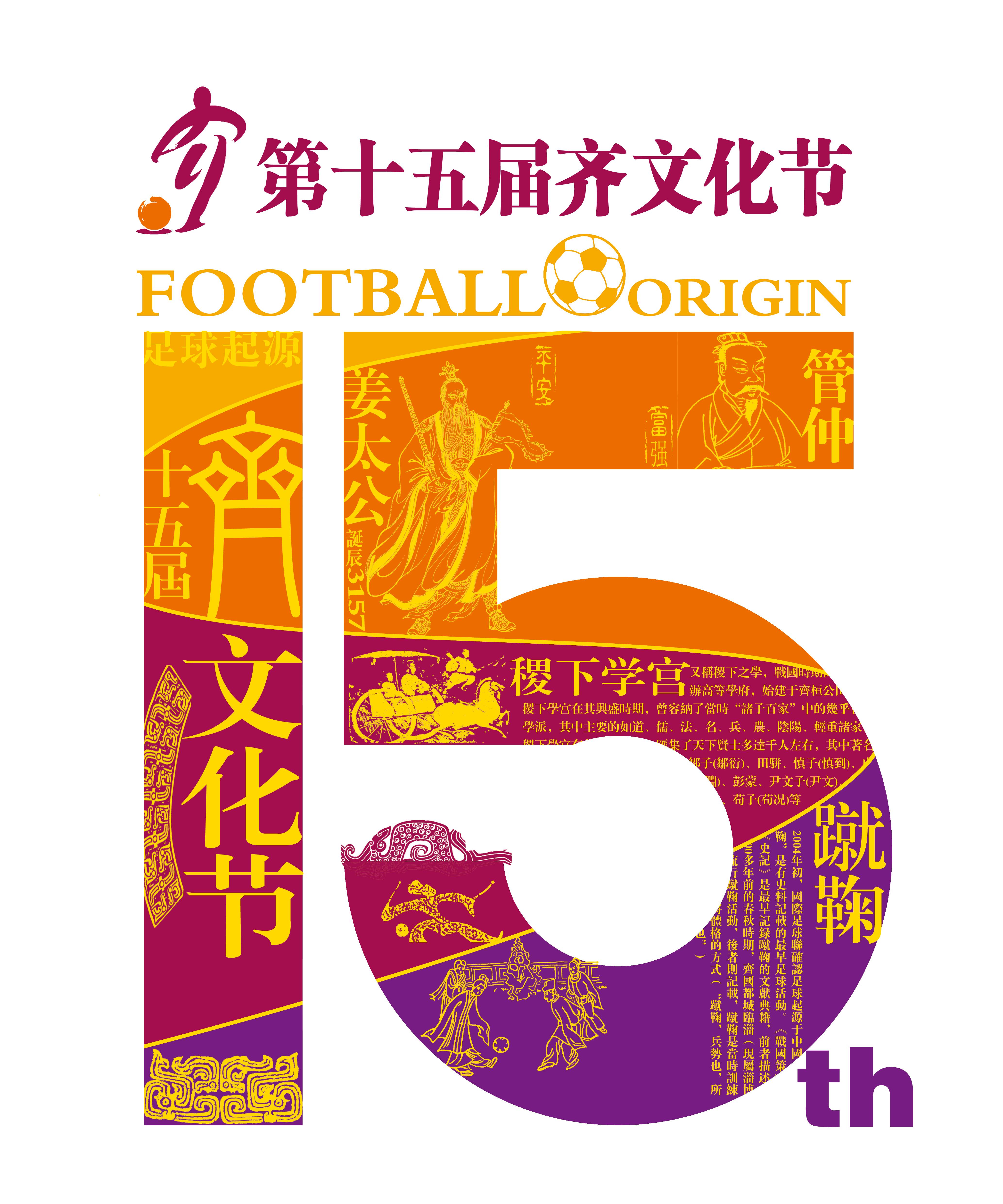 泱泱齐风——第十五届齐文化节新闻发布会在济举行