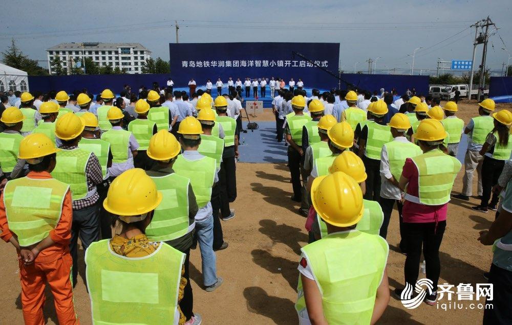 青岛地铁华润海洋智慧小镇在青岛西海岸新区开工建设