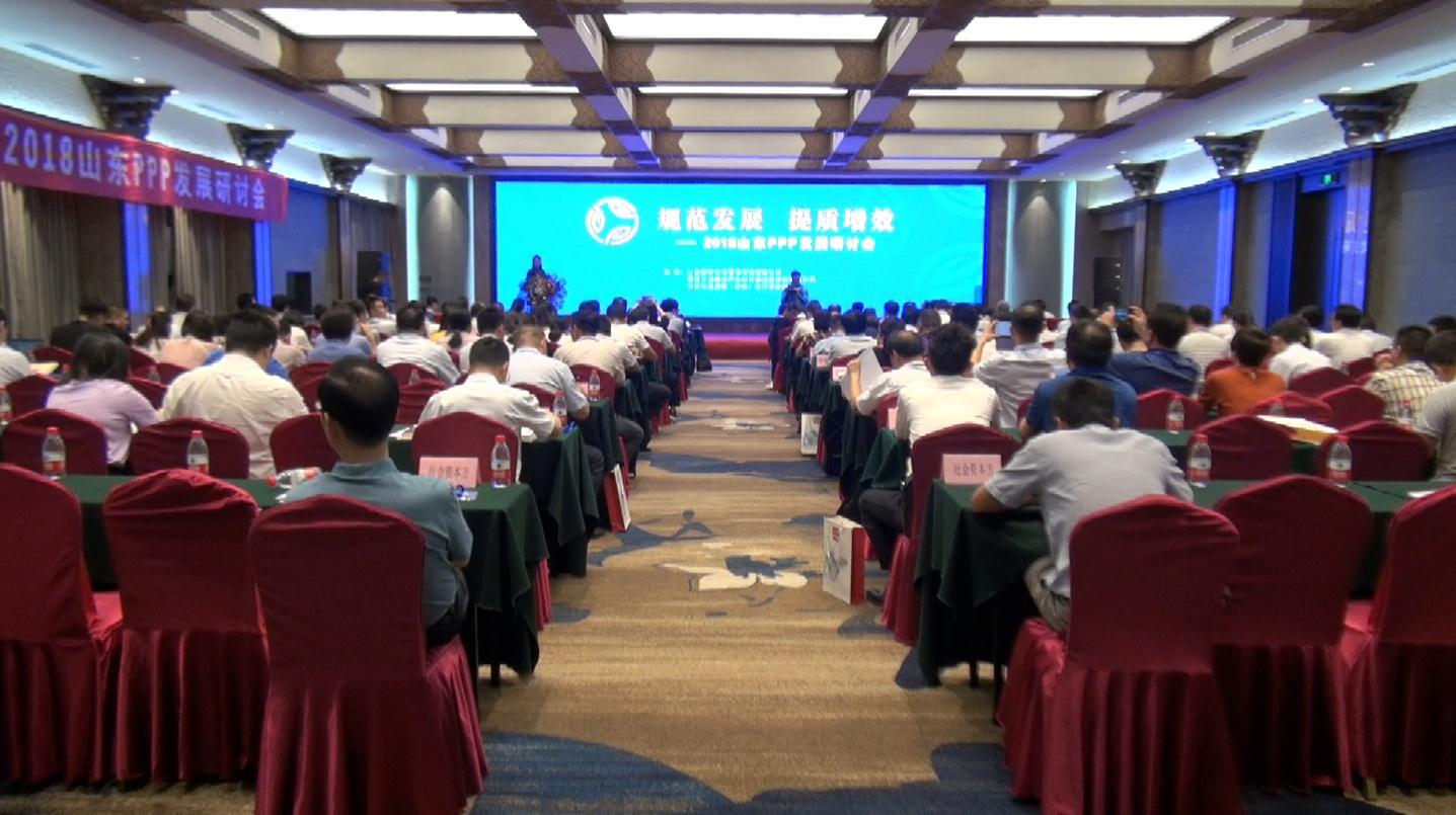 """""""规范发展 提质增效""""——2018山东PPP发展研讨会在济召开"""