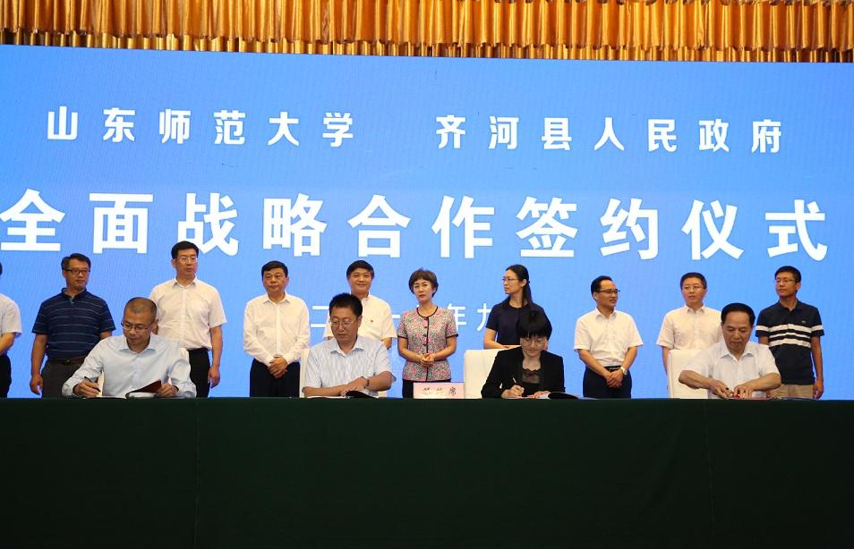 山东师范大学将在齐河建立东海实验学校、荣盛实验学校