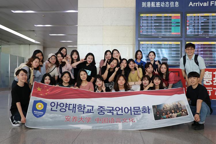 开学季|77名韩国留学生济南报到 开启汉语游学之旅