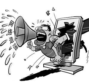 莒南警方依法查处一名利用网络寻衅滋事网民