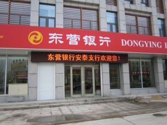 东营银行滨州邹平支行被罚款25万 因对信贷资金用途失察
