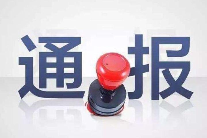 淄博高新区四宝山街道办事处北苑社区书记被纪律审查和监察调查