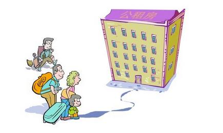 日照调整公租房申请条件 中等偏下收入家庭标准线上调