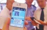蒙阴警方行政处罚两名传播暴恐视频的网民
