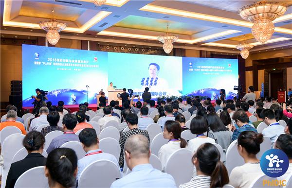 2018年医药创新与发展国际会议在烟台市召开