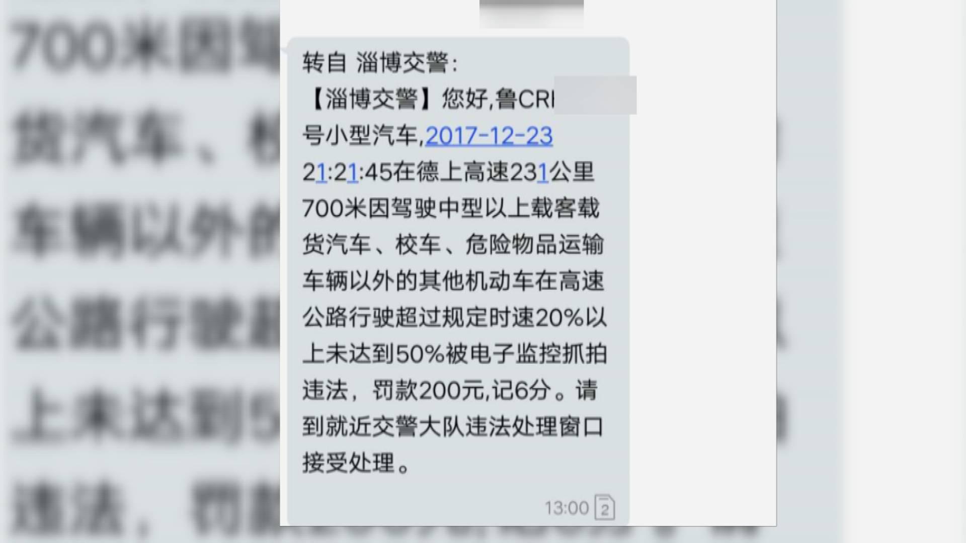 淄博:只因车牌一字之差  桓台车主名下出现莫名交通违法行为