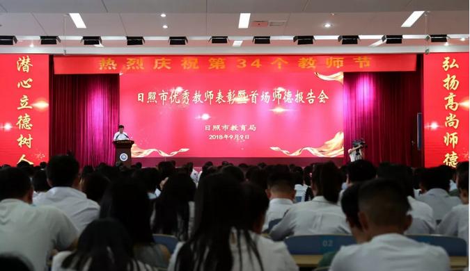 日照市举行优秀教师表彰暨首场师德报告会 317名教师受表彰