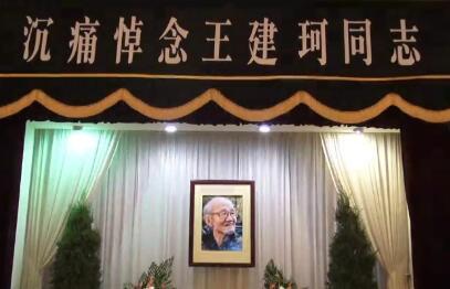 致敬园丁丨二十年不断的师生情 山师学子追念恩师王建珂