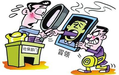 金乡县启动打击社保欺诈违法犯罪专项行动