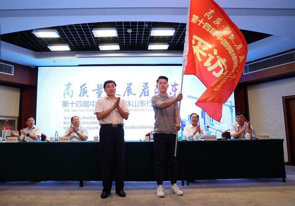 高质量发展看山东——第十四届中国网络媒体山东行启动