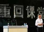 马云宣布接班人计划:1年后交棒张勇 回归教育