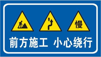 注意!冠县多条道路封闭施工 请提前绕行