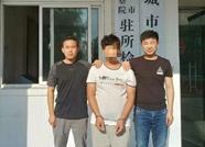 无棣警方破获两起诈骗案 抓获两名犯罪嫌疑人