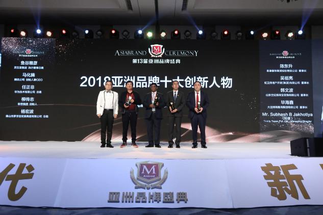 刚刚! 世纪缘董事长韩文波获评2018亚洲品牌十大创新人物 成为珠宝界获此大奖第一人!