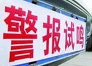 滨州市阳信县9月18日上午10时进行防空警报试鸣